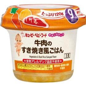 キッズ ベビー キユーピー すまいるカップ 牛肉のすき焼き風ごはん 食品 ベビーフード・キッズフード 9ヵ月~フード (108)