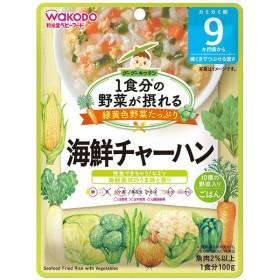 キッズ ベビー 和光堂 グーグーキッチン 10種の野菜の海鮮チャーハン 食品 ベビーフード・キッズフード 9ヵ月~フード (119)