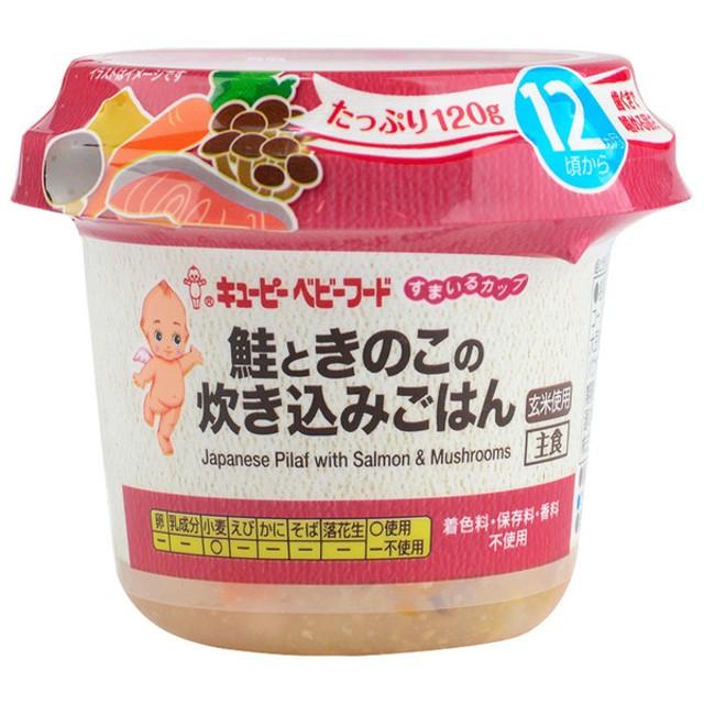 キッズ ベビー キユーピー すまいるカップ 鮭ときのこの炊き込みごはん 120g 食品 ベビーフード・キッズフード 12ヵ月~フード (147)