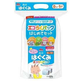 森永 はぐくみエコらくパック 800g はじめてセット 食品 ミルク・粉ミルク 新生児ミルク (37)