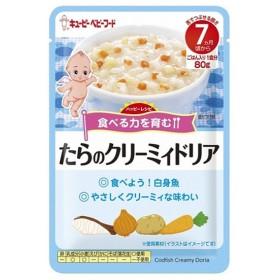 キッズ ベビー キユーピー ハッピーレシピ たらのクリーミィドリア 食品 ベビーフード・キッズフード 7ヵ月~フード (66)