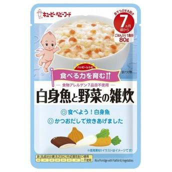 キッズ ベビー キユーピー ハッピーレシピ 白身魚と野菜の雑炊 食品 ベビーフード・キッズフード 7ヵ月~フード (63)