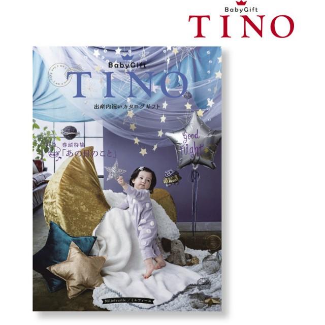 ティノ ミルフィーユ 内祝い・お返しギフト カタログギフト グルメ・雑貨カタログ (36)