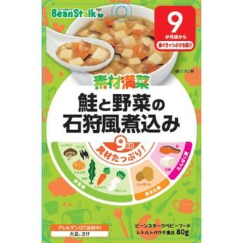 キッズ ベビー ビーンスターク 素材満菜 鮭と野菜の石狩風煮込み 食品 ベビーフード・キッズフード 9ヵ月~フード (104)