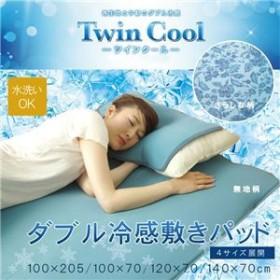 冷感 敷きパッド/寝具 【無地 約100cm×70cm】 シングル 洗える 低反発 接触冷感 『ツインクール 敷きパッド』 〔寝