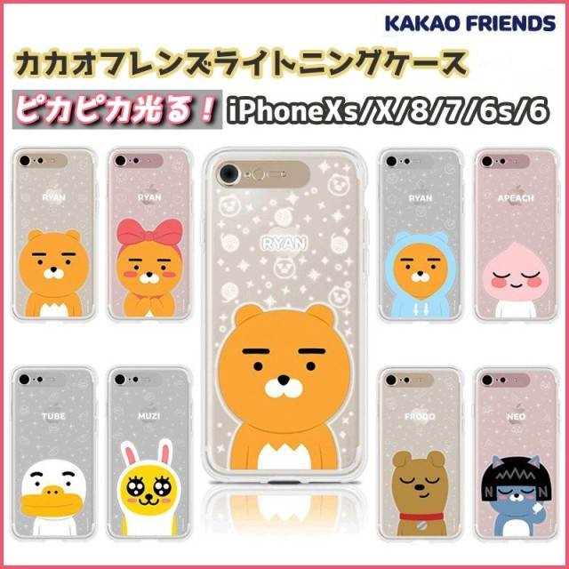 カカオフレンズ iPhoneケース iPhoneXS iPhone8 iPhone7 iPhone6s galaxy 携帯カバー 韓国 公式 光るケース 画像 グッズ キャラクター