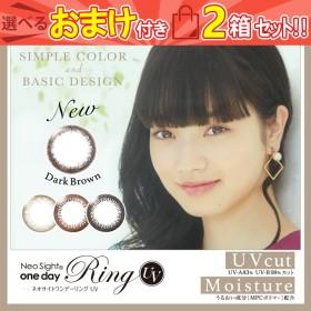 カラコン 1day ネオサイトワンデーリングUV(2箱10枚)Neo Sight one day Ring UV カラーコンタクトレンズ 1日使い捨て 度あり度なし ナチュラル 小松菜奈 14.0mm
