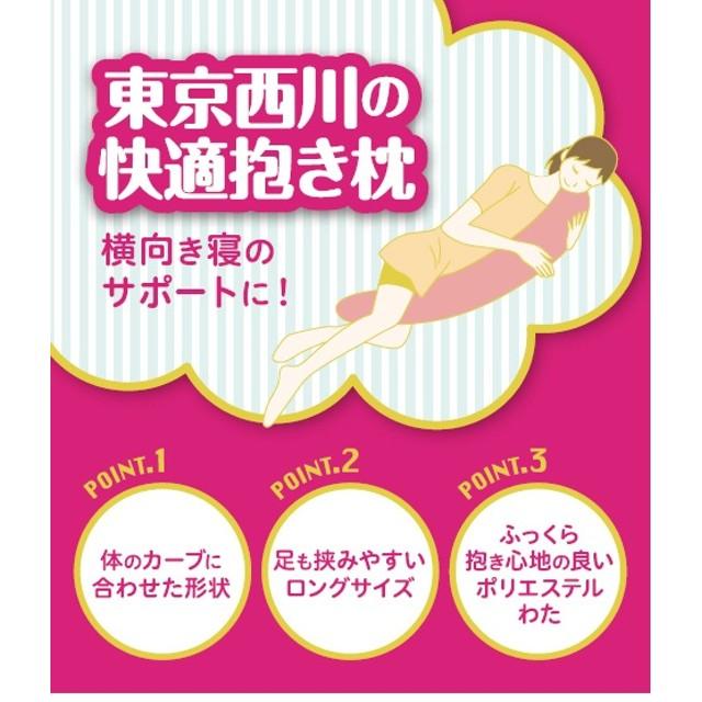 【抱き枕】東京西川の快適抱き枕【日本製】