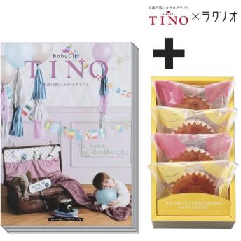 名入れ ラグノオ 森のマドレーヌ+カタログギフト「TINO フロマージュ」 内祝い・お返しギフト 名入れギフト 組み合わせギフト (70)
