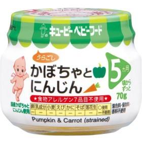 キッズ ベビー キユーピー瓶詰 かぼちゃとにんじん 食品 ベビーフード・キッズフード 5・6ヵ月~フード (70)