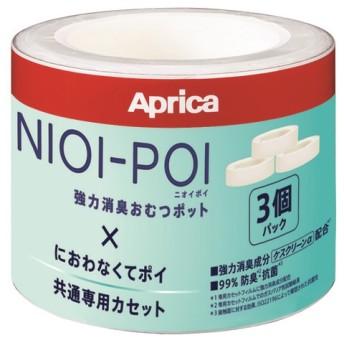 アップリカ NIOI-POI(ニオイポイ) におポイ 共通カセット 3P おむつ・おしりふき・トイレ おむつ・おむつ用品 おむつ処理用品(処理バケツ・袋) (31)