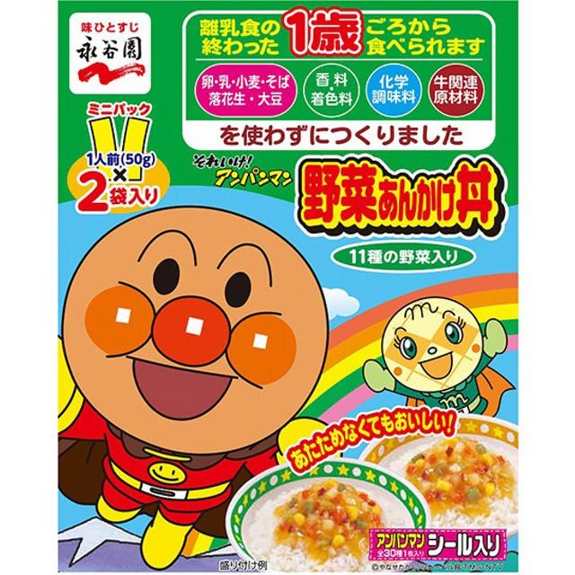 キッズ ベビー 永谷園 アンパンマン ミニパック 野菜あんかけ丼 食品 ベビーフード・キッズフード キッズフード (69)