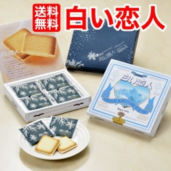 送料無料 白い恋人ホワイト12枚入り×16個 白い恋人の紙袋付き 北海道 チョコレート プレゼント ギフト