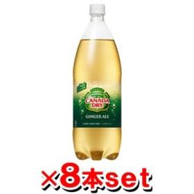 【送料無料】 [コカ・コーラ] カナダドライジンジャーエール 1.5LPET 8本×1ケース 【直送品】[同梱/後払不可]