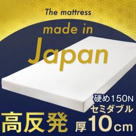極厚10cm【送料無料】 日本製 高反発マットレス セミダブル 硬め 150N 厚10cm 軽量 コンパクト 国産 高反発 オーバーレイ 固め 圧縮 圧縮マットレス