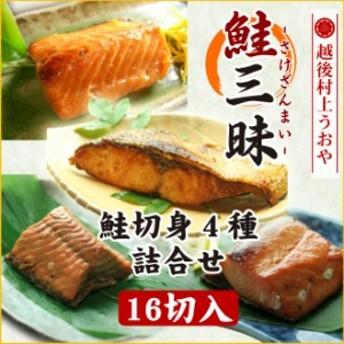 鮭三昧 4種×4切セット (塩引き鮭 鮭の味噌漬 鮭の焼漬 鮭のかほり漬 各4切)