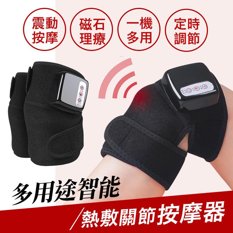 按摩器  膝蓋按摩儀  發熱護膝  加熱護膝  磁石理療 風濕關節  紅外熱敷 關節疼痛 『17購 』 I3601