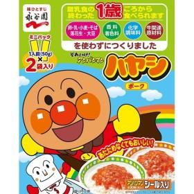 キッズ ベビー 永谷園 アンパンマン ミニパックハヤシ ポーク 食品 ベビーフード・キッズフード キッズ・その他食品 (71)