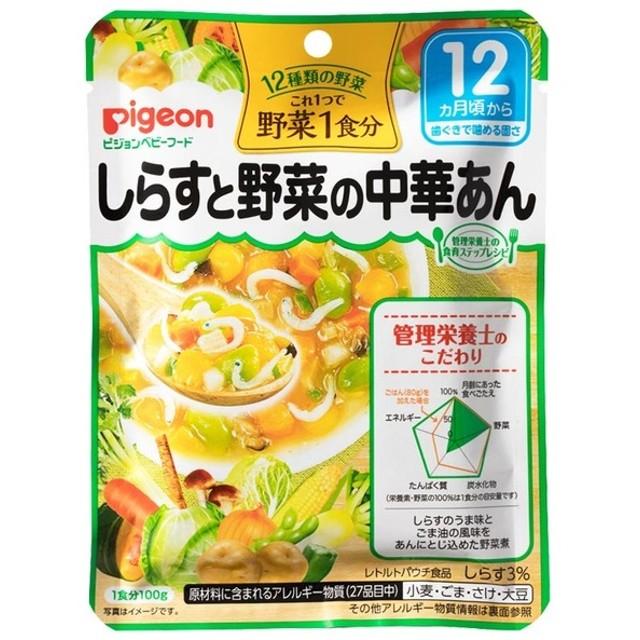 キッズ ベビー ピジョン 食育レシピ これ1つで野菜1食分 しらすと野菜の中華あん 食品 ベビーフード・キッズフード 12ヵ月~フード (133)