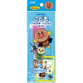 ベビー ライオン ハミガキ・歯ブラシセット アンパンマン 育児用品 ベビーケア用品 歯ブラシ・フロス (150)