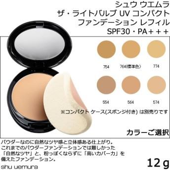 シュウ ウエムラ ザ・ライトバルブ UV コンパクト ファンデーション 12g |カラーのご選択【 shu uem ura|パウダーファンデーション 】