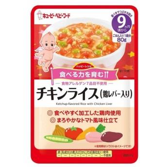 キッズ ベビー ハッピーレシピ チキンライス 食品 ベビーフード・キッズフード 9ヵ月~フード (108)