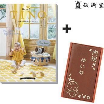 長﨑堂 名入れカステーラ+カタログギフト「ドーナッツ」 内祝い・お返しギフト 名入れギフト 組み合わせギフト (70)