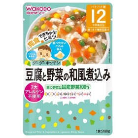 キッズ ベビー 和光堂 グーグーキッチン 豆腐と野菜の和風煮込み 食品 ベビーフード・キッズフード 12ヵ月~フード (121)