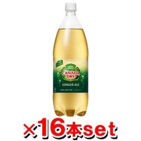 【送料無料】 [コカ・コーラ] カナダドライジンジャーエール 1.5LPET 16本(8本×2ケース) 【直送品】[同梱/後払不可]