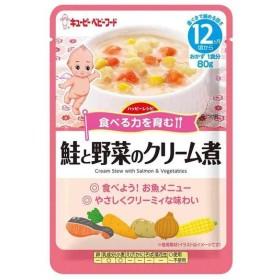 キッズ ベビー キユーピー ハッピーレシピ 鮭と野菜のクリーム煮 食品 ベビーフード・キッズフード 12ヵ月~フード (139)