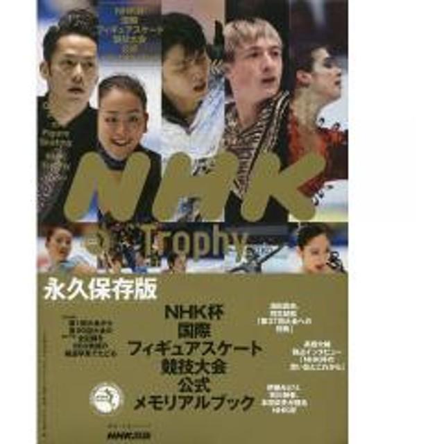 NHK杯国際フィギュアスケート競...