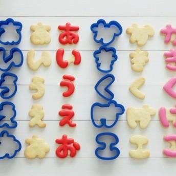 ひらがな【4cm】(セット)クッキー型・クッキーカッター