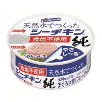 キッズ ベビー 天然水でつくったシーチキン純75g 食品 ベビーフード・キッズフード キッズフード (68)