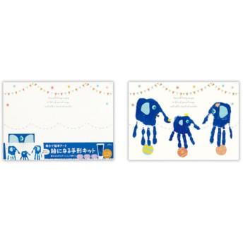 絵になる手形キット・キッズゾウ お祝いイベント メモリアル・パーティグッズ 命名・手形・足形グッズ・アルバム (74)