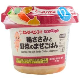 キッズ ベビー キユーピー すまいるカップ 鶏ささみと野菜のまぜごはん 120g 食品 ベビーフード・キッズフード 12ヵ月~フード (147)