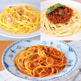レンジでスパゲッティトリオ
