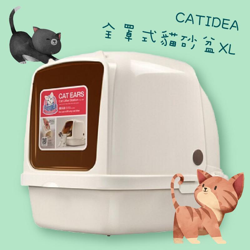 隱密舒壓|全罩式貓砂盆 XL 尺寸 適合多隻成貓 附貓砂鏟 貓砂盆 門簾可拆 好開合 落砂凸球 大容量 CATIDEA