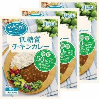 ハチ食品 低糖質チキンカレー 中辛 150g 1セット(3個)