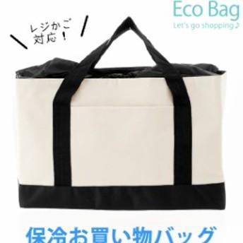 レジかごバッグ 単品購入可 通販 保冷 保温 エコバック レディース レジカゴ対応 お買いものバッグ 軽め 軽い 軽量 おしゃれ お洒落 買物