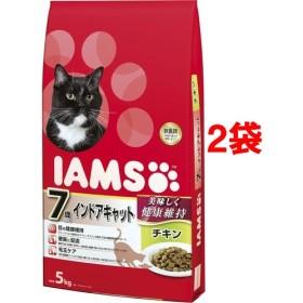 アイムス 7歳以上用 インドアキャット チキン (5kg2コセット)