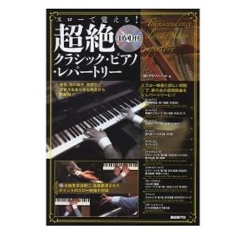 DVD付 スローで覚える! 超絶クラシックピアノレパートリー 中古