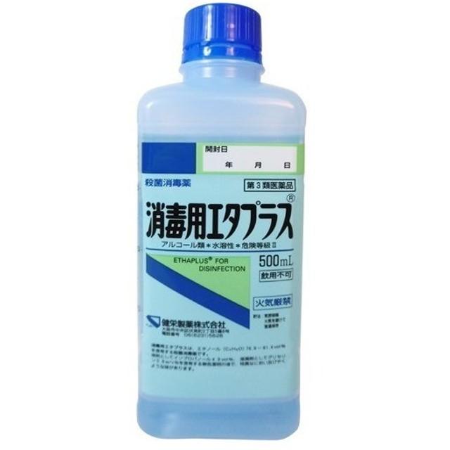 (第3類医薬品)消毒用エタプラス(手押しポンプなし) ( 500mL )/ エタプラス