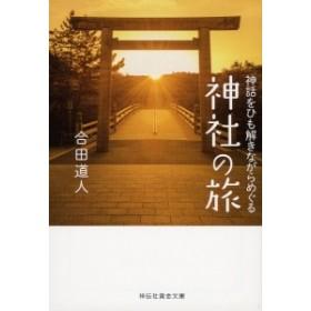神話をひも解きながらめぐる神社の旅/合田道人
