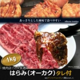たれ付きハラミ 焼肉 1kg
