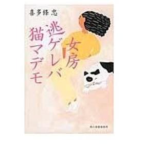 女房逃ゲレバ猫マデモ/喜多条忠