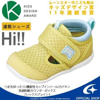 ムーンスター [セール] 子供靴 ベビーシューズ MS B99 レモン 急速乾燥