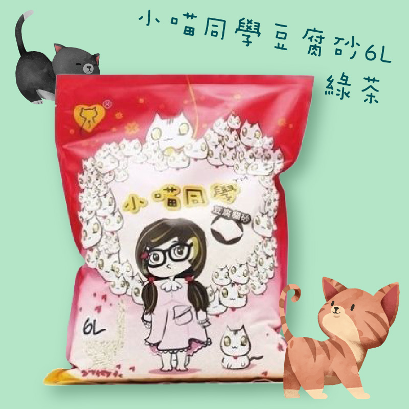貓室友推薦|綠茶 豆腐砂 6L 顆粒小 包覆性強 除異味 無粉塵 低含水量 容易適應 小喵同學 貓砂 貓便便 寵物