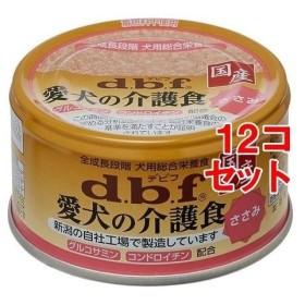 デビフ 愛犬の介護食 ささみ ( 85g12コセット )/ デビフ(d.b.f)