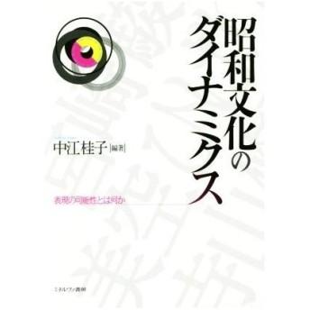 昭和文化のダイナミクス 表現の可能性とは何か/中江桂子(著者)