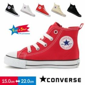 【送料無料】CONVERSE CHILD ALL STAR N Z HI チャイルド オールスター ファーストスター コンバース ハイカット キッズ スニーカー ハイ